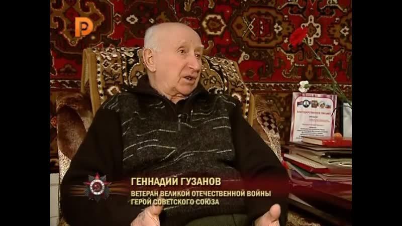 Геннадий Гузанов Дорога длинною в жизнь