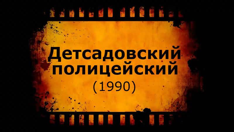 Кино АLive555.[K i n d e\ /r g a r t enC o p=1990 MaximuM