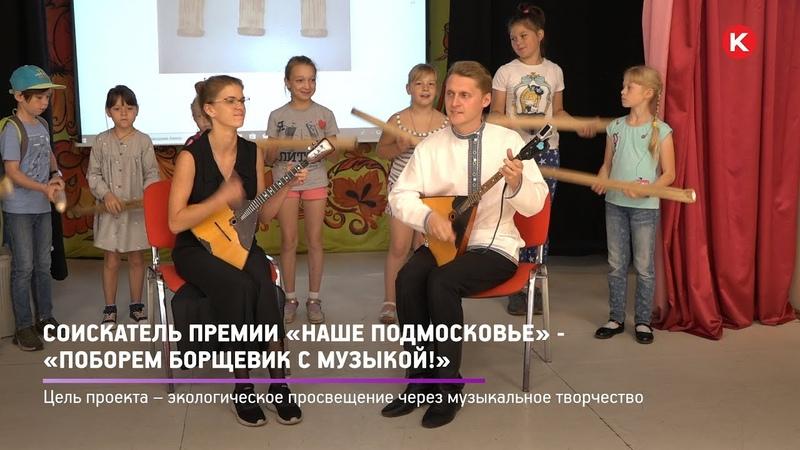 КРТВ. Соискатель премии «Наше Подмосковье» - «Поборем борщевик с музыкой!»