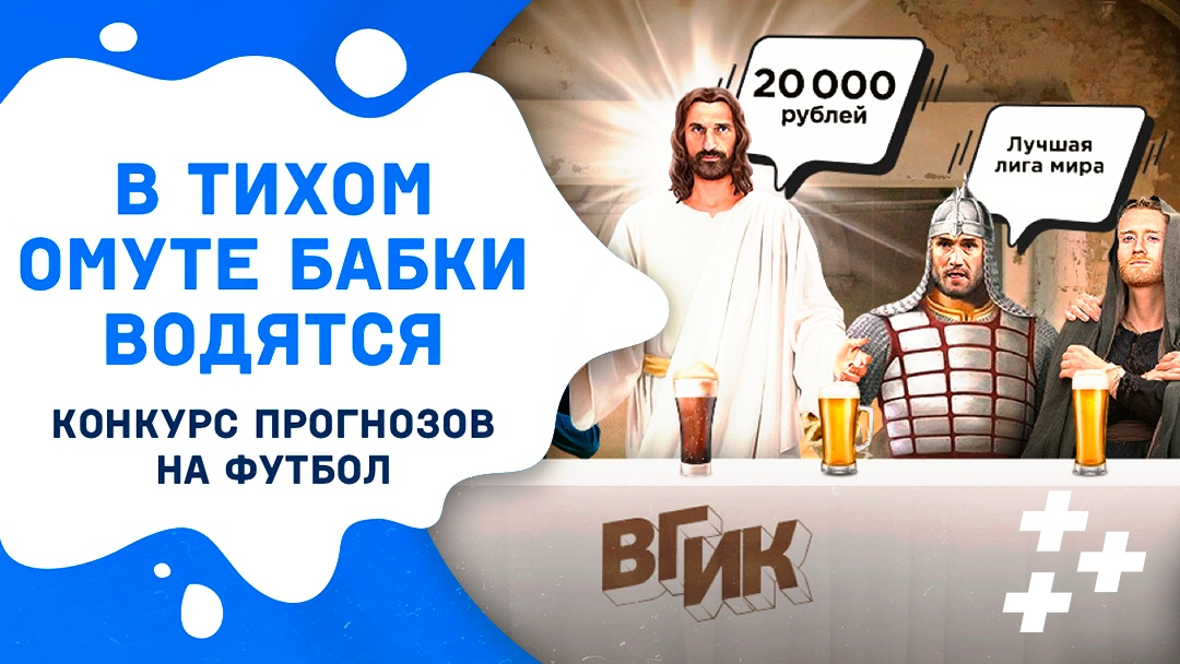 """В """"Омуте"""" ФНЛ водится. Итоги двух конкурсов от СТАВКА TV"""