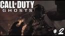 Call of Duty: Ghosts ► 2. Батины флешбеки.