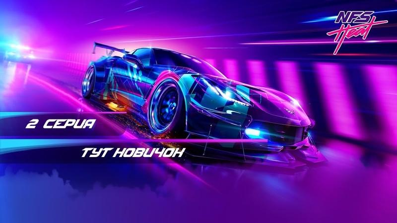 Need For Speed Heat ➤Прохождение ➤ Тут новичок 2