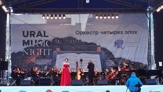 Екатерининский Оркестр - Ural Music Night 2019 - Ф. Шуберт - Лесной царь, Екатеринбург