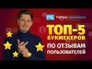 Рейтинг Букмекеров ТОП 5 БК по отзывам игроков Сентябрь 2019