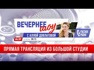 Ян Гэ в Вечернем шоу Аллы Довлатовой