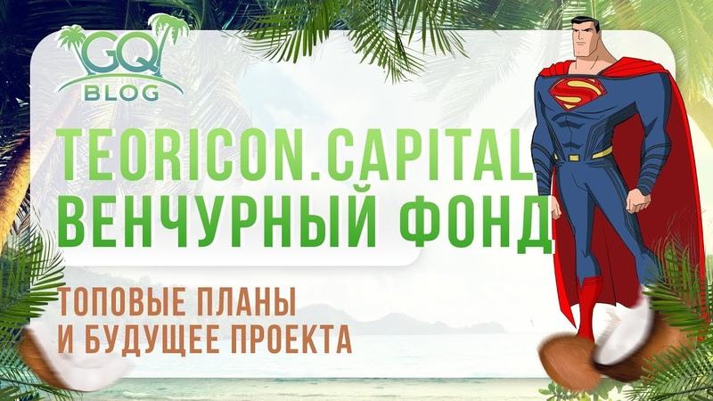 Teoricon.capital – видеообзор венчурного фонда с пакетами, долями на этапе предстарта