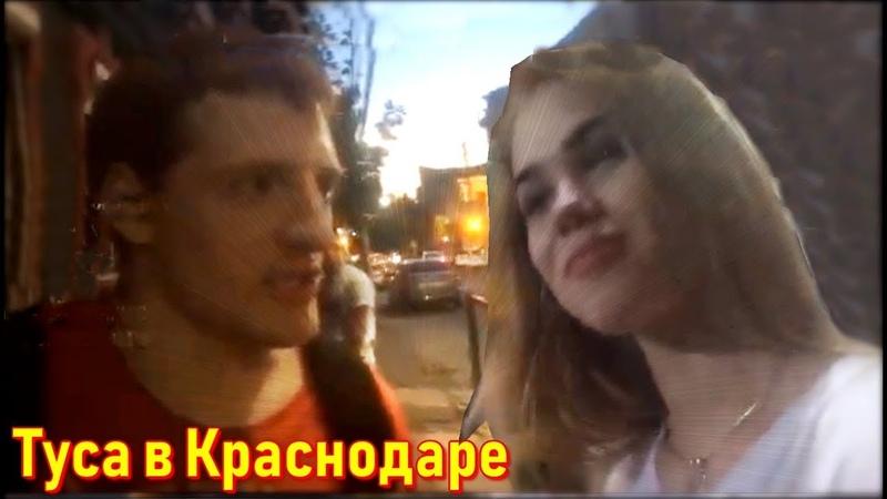Vjlink Диана И Лиза Тусят В Клубе Под Трек Тварь В Краснодаре