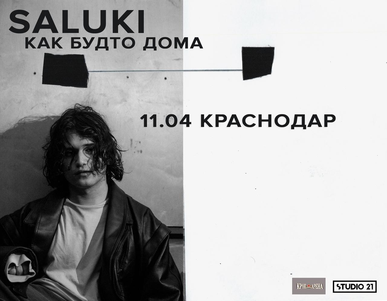 Афиша SALUKI / 11 апреля / Краснодар / КРОП ARENA