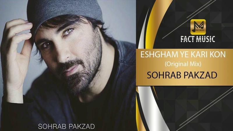 Sohrab Pakzad Eshgham Ye Kari Kon Original Mix سهراب پاکزاد عشقم یه کاری کن ریمی 170