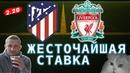 Прогноз на футбол Атлетико Мадрид Ливерпуль 18 02 2020 Лига Чемпионов жесточайшая ставка к 2 20