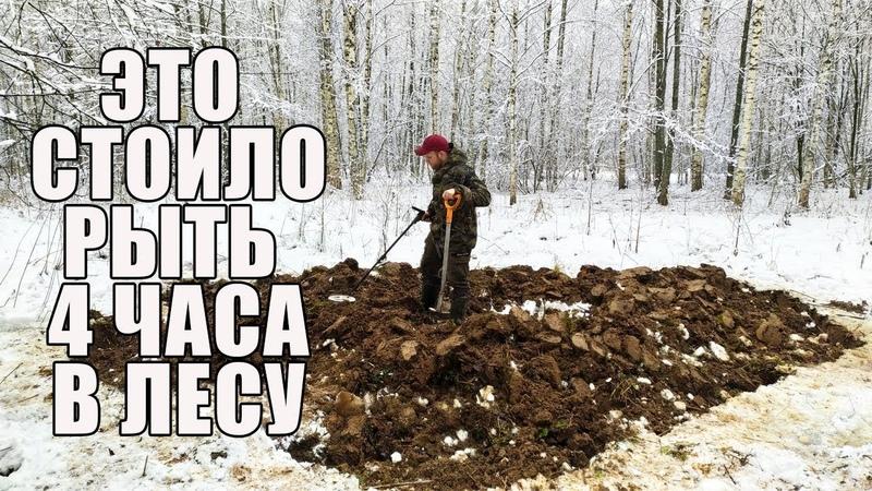 РАСКОПАЛИ ФУНДАМЕНТ КОТОРОГО НЕТ НА КАРТАХ Поиск золота с металлоискателем Russian Digger