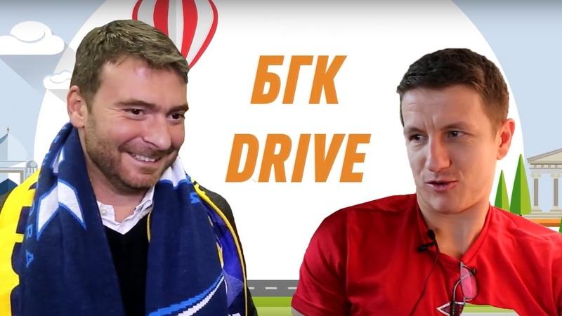 БГК DRIVE 1. Секреты от Разгора, челлендж с Джукичем, подарок от Стойковича