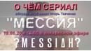 О чём сериал Мессия ? Разбор серий. (19.01.20)