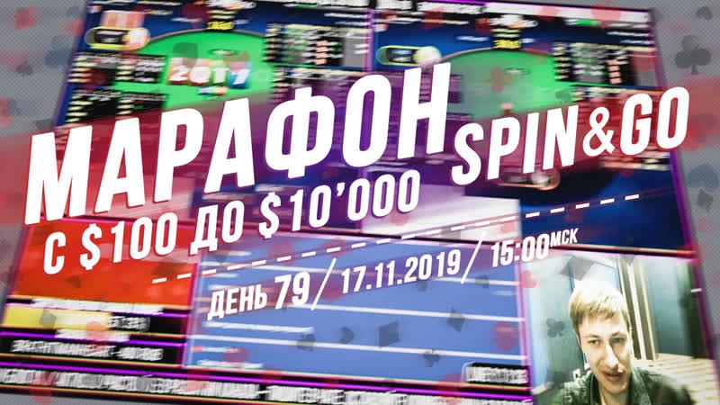 ️ SpinGo марафон с 100$ до 10'000$ ️ День 79 ️ 17.11.2019 ️ 15:00 msk ️