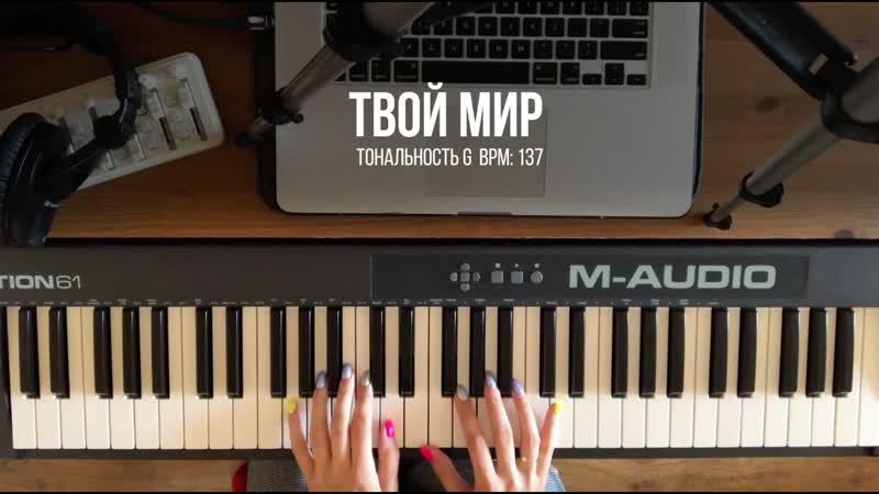 Туториал Клавиши Твой Мир Слово Жизни Music