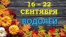 ♒ВОДОЛЕЙ♒ ☔️ С 16 по 22 СЕНТЯБРЯ 2019 г 🍂 Таро Прогноз Гороскоп 😊