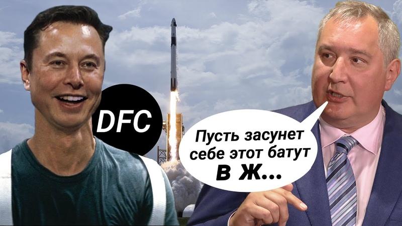 Рогозин ответил Илону Маску DeepFake