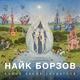 Найк Борзов - Фрагмент