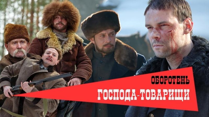 Господа Товарищи Фильм 5 Оборотень Феникс Кино Детектив