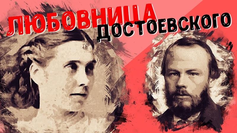 Иваново с Перцем. Любовница Достоевского Аполлинария Суслова