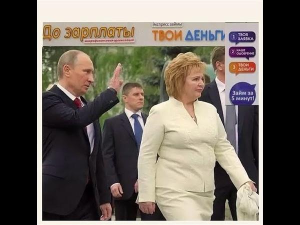Бывшая супруга президента Путина оказалась владельцем ростовщической конторы