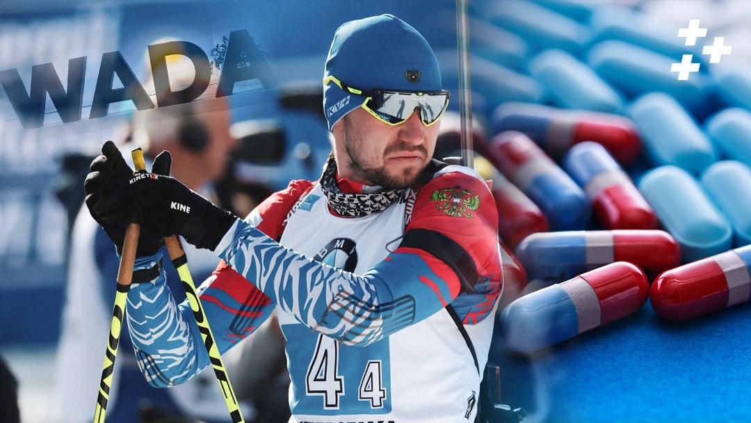 Проблемы с допингом есть не только в России. Просто остальные умеют грамотно отмазываться