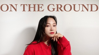 rose(blackpink) - on the ground (cover by taeha)