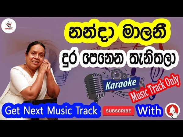 Dura Penena Thanithala Nanda Malani Karaoke Music Track Only