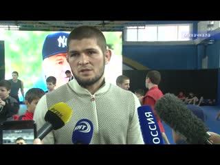 Хабиб Нурмагомедов открыл свою школу единоборств в Дагестане