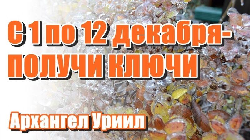 🔹С 1 по 12 декабря-ПОЛУЧИ КЛЮЧИ-ченнелинг