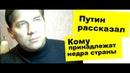 Путин о хозяевах России Тщательно скрытая история часть 27 Моя территория Павел Карелин