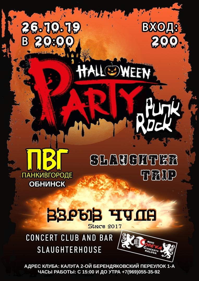 Афиша Калуга PUNK-HALLOWEEN/26.10.19/SlaughterHouse Bar