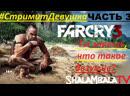 ShalambalaTV FARCRY-3 СтримитДевушка часть 3