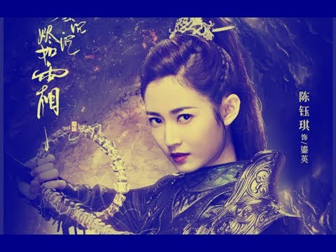 Heavenly sword dragon slaying saber 2018 ost ดาบมังกรหยก 2019 Chinese Drama