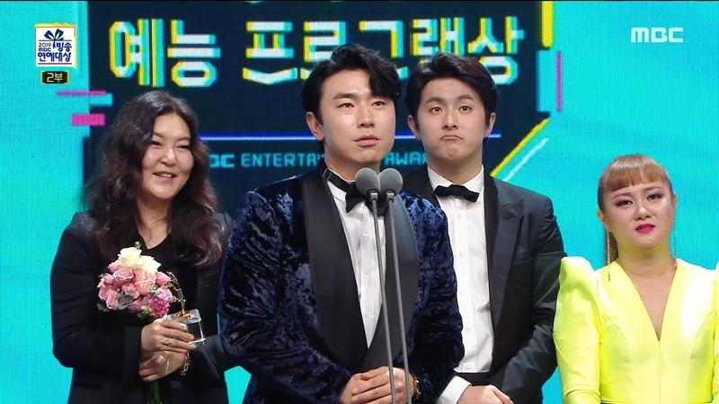 2019 MBC 방송연예대상 올 한해 따뜻한 웃음을 준 나 혼자 산다 '올해의 예능 프로그램상' 수상 20191229