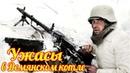 Дивизия СС Тотенкопф зима 1942 г. в Демянском котле на грани безумия и уничтожения.
