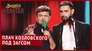 Виталий Козловский в гостях у Нового Вечернего Квартала 2019