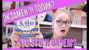 ТОПИК - Экзамен на знание Корейского Языка | TOPIK - Test of proficiency in Korean | 토픽 - 한국어능력시험