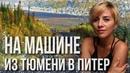 На машине по России Из Тюмени в Питер через Екатеринбург Уфу Казань Нижний Новгород Тверь