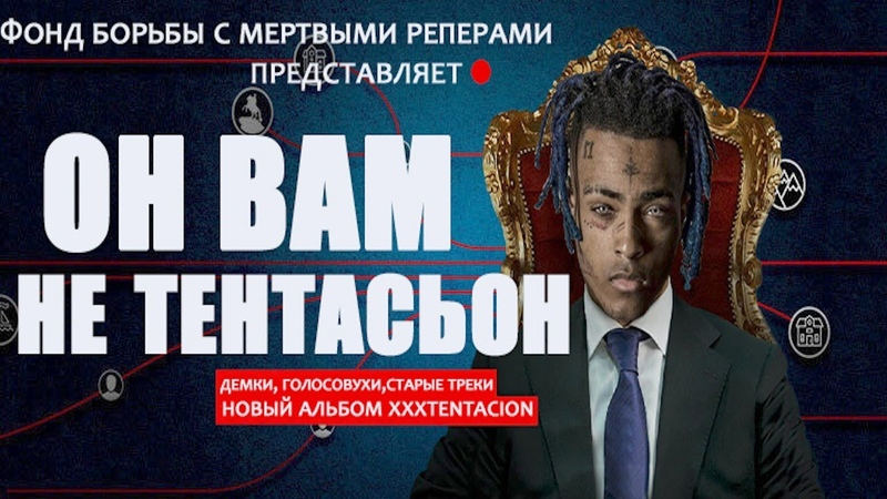НОВЫЙ АЛЬБОМ XXXTENTACION - ЗАШКВАР (BAD VIBES FOREVER) ОН ВАМ НЕ ТЕНТАСЬОН.