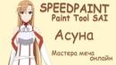 Асуна - Мастера меча онлайн -【SPEEDPAINT】- Paint Tool SAI - аниме | №5