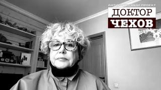 «Доктор Чехов». Марина Неелова «Гость»