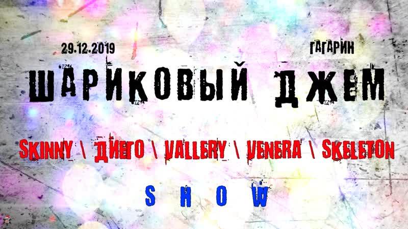 ANUF Шариковый джем Гагарин ХОП Показательные выходы 29 12 2019