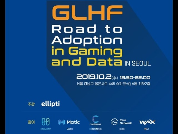 Blockchain, Meetup, Road To Adoption, Gaming And Data, Harmony, Matic, Contentos, CERE, lympo,곽민석
