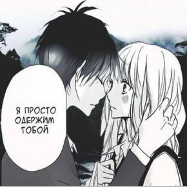 Звездой, аниме картинки любовь с надписями