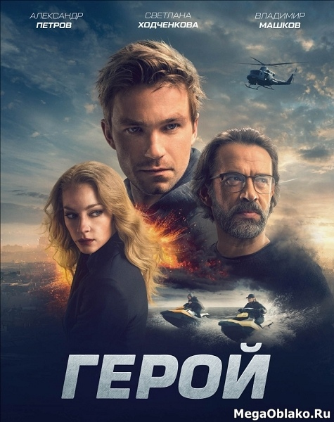 Герой (2019/WEB-DL/WEB-DLRip)