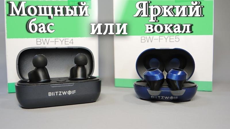 Что выбрать Blitzwolf FYE4 или FYE5 Реально классные уши Мощный бас Bluetooth 5 0 IPX6