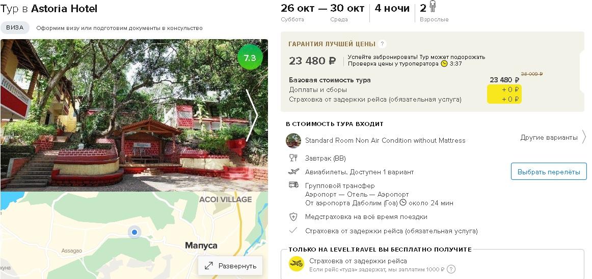 Горящий тур в Гоа из Москвы на 4 ночи с завтраками от 11700₽/чел, вылет завтра