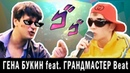 ГЕНА БУКИН feat. ГРАНДМАСТЕР beat - Я ЛЮБЛЮ (Borch prod.)