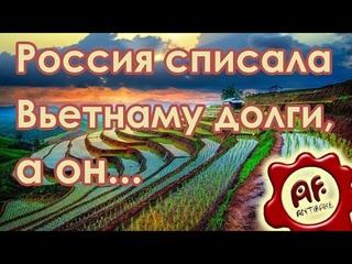 Россия списала Вьетнаму долги, а он купил Боинги